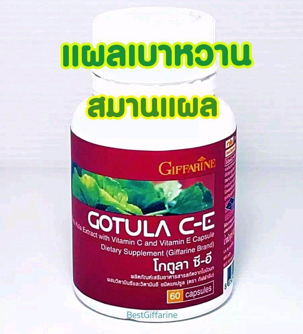 กิ้ฟฟารีน โกตูลา ซีอี ใบบัวบกสกัด 60 แคปซูล ใบบัวบกแคปซูล ใบบัวบกแท้ ใบบัวบกผง ใบบัวบก gotula ce c-e กีฟฟารีน gifarine ริดสีดวง เส้นเลือดขอด แผลเบาหวาน ช้ำใน ร้อนใน