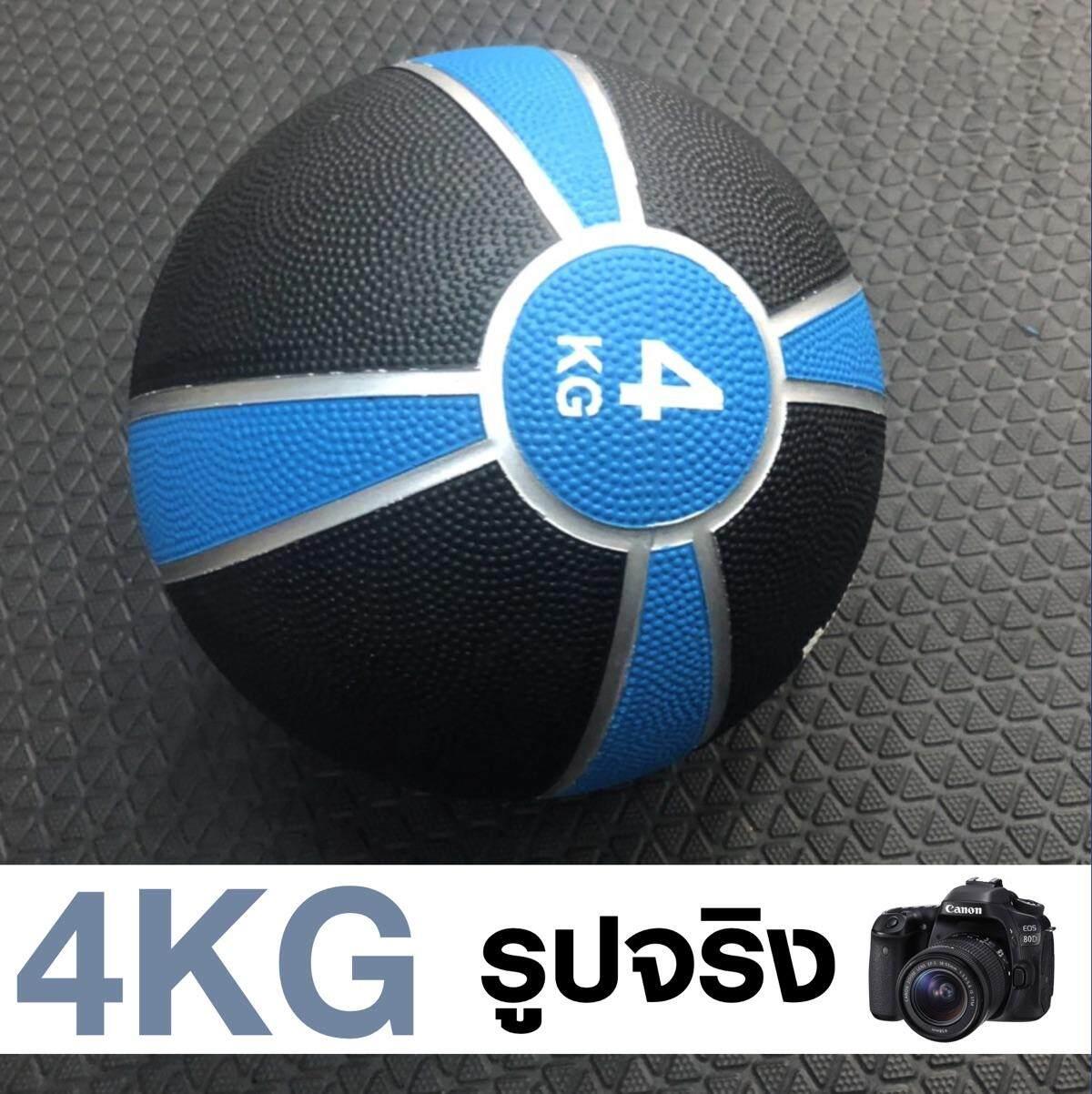 Medicine Ball เมดิซินบอล ลูกบอลน้ำหนัก 4 Kg (blue) By Zoo Fitness.