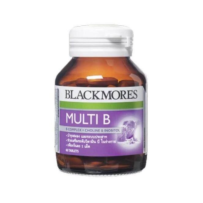 การใช้งาน  ลำปาง (60 tabs) ฺBlackmores Multi แบลคมอร์ส มัลติ บี B ดีต่อระบบประสาท บำรุงสมองและระบบความจำ