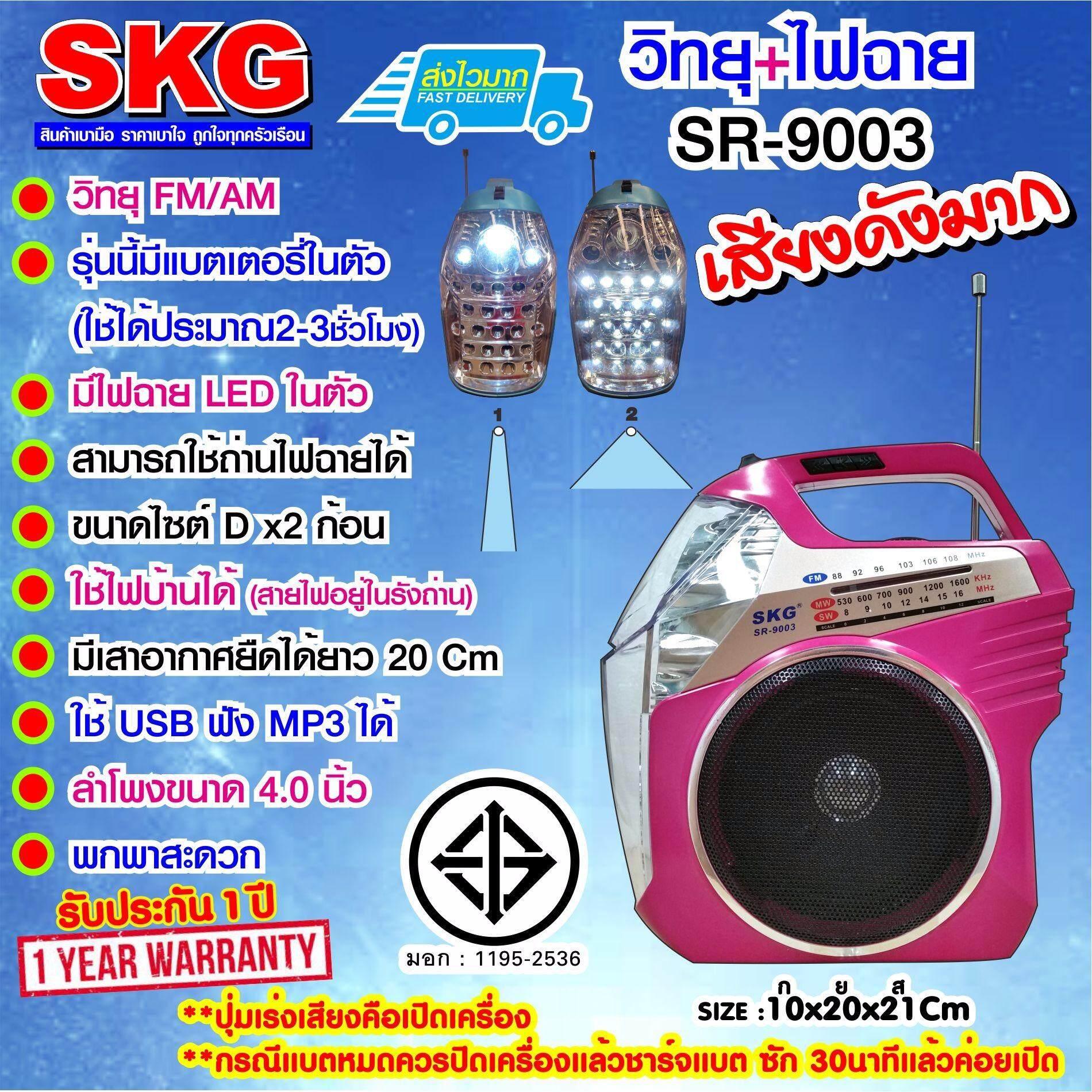 ขาย Skg วิทยุ ไฟฉาย มีแบตในตัว รุ่น Sr 9003 สีชมพู