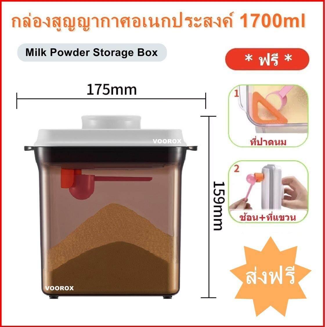 กล่องเก็บนมผง กล่องสูญญากาศ กล่องอเนกประสงค์ เก็บอาหารได้ยาวนาน 1700ml By Voorox.