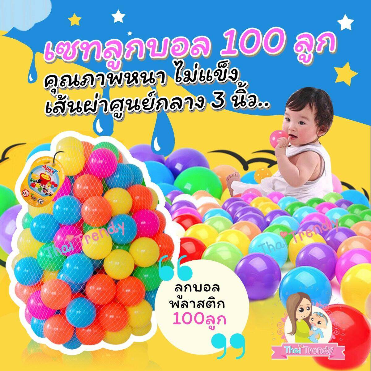 Thaitrendy ลูกบอลหลากสี 100 ลูก (มีมอก.ปลอดภัย 100%) By Thaitrendy.