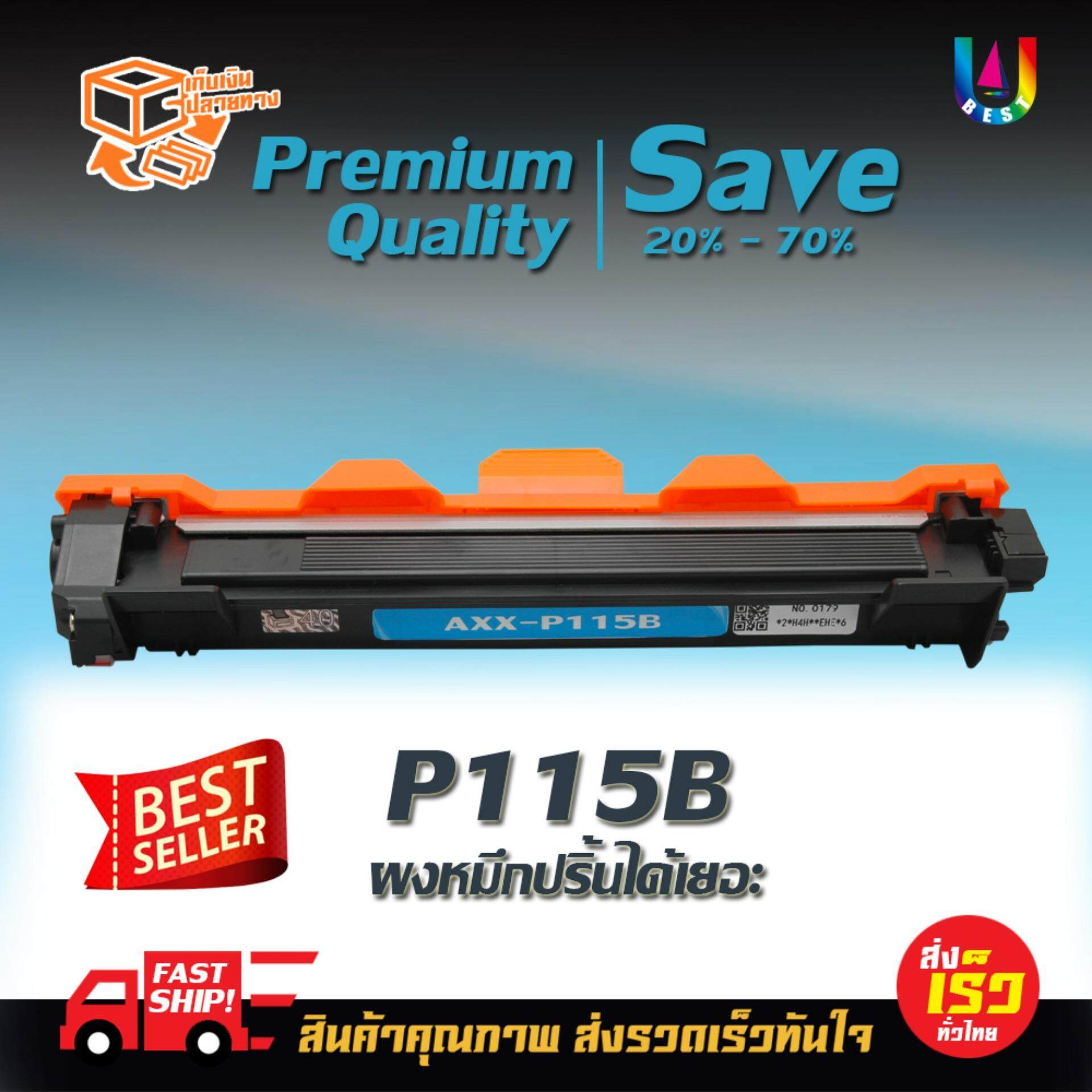 ขาย Fuji Xerox P115B Ct202137 For Printer Fujixerox Docuprint P115B P115W M115B M115Fs M115W Best4U กรุงเทพมหานคร