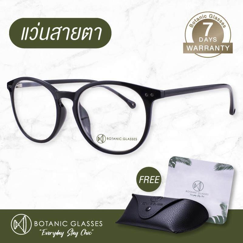 แว่นสายตา สั้น ทรงหยดน้ำ วินเทจ แบรนด์ Botanic Glasses แว่นตา กรอบพร้อมเลนส์ สายตา ค่า สายตาสั้น -0.50 ถึง -4.00 By Botanic Glasses.