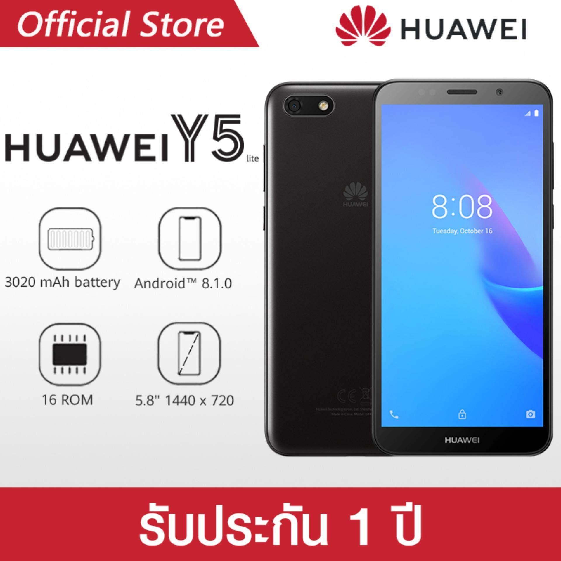 [Huawei official store]Huawei Y5 Lite  หน้าจอกว้างไร้ขอบขนาด  5.45 นิ้ว