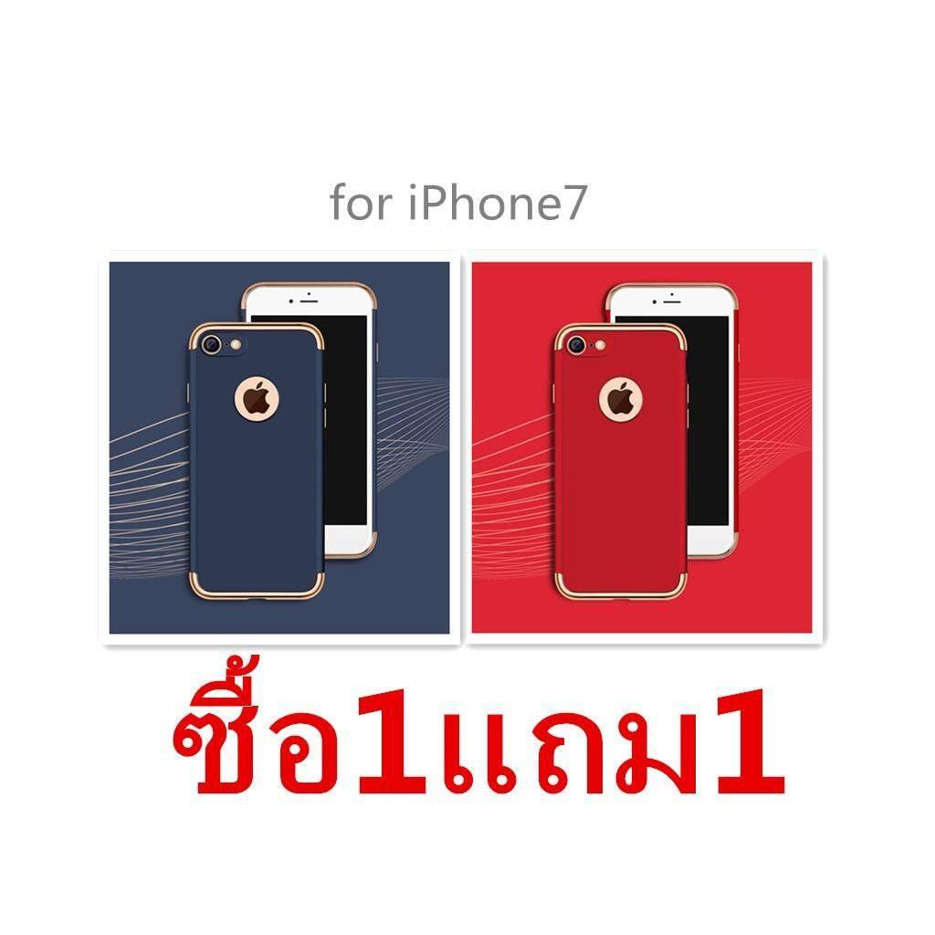ขาย เคสกันกระแทก แบบไม่หนา สีเมทัลลิค หัว ท้าย ประกบ 3 ชิ้น สำหรับApple Iphone 7 4 7 ถูก