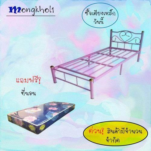 Mongkhol1 เตียงเหล็ก 3 ฟุต ขา 2 นิ้ว รุ่น โลตัส (สีชมพู) ฟรี ที่นอน By Mongkhol1.