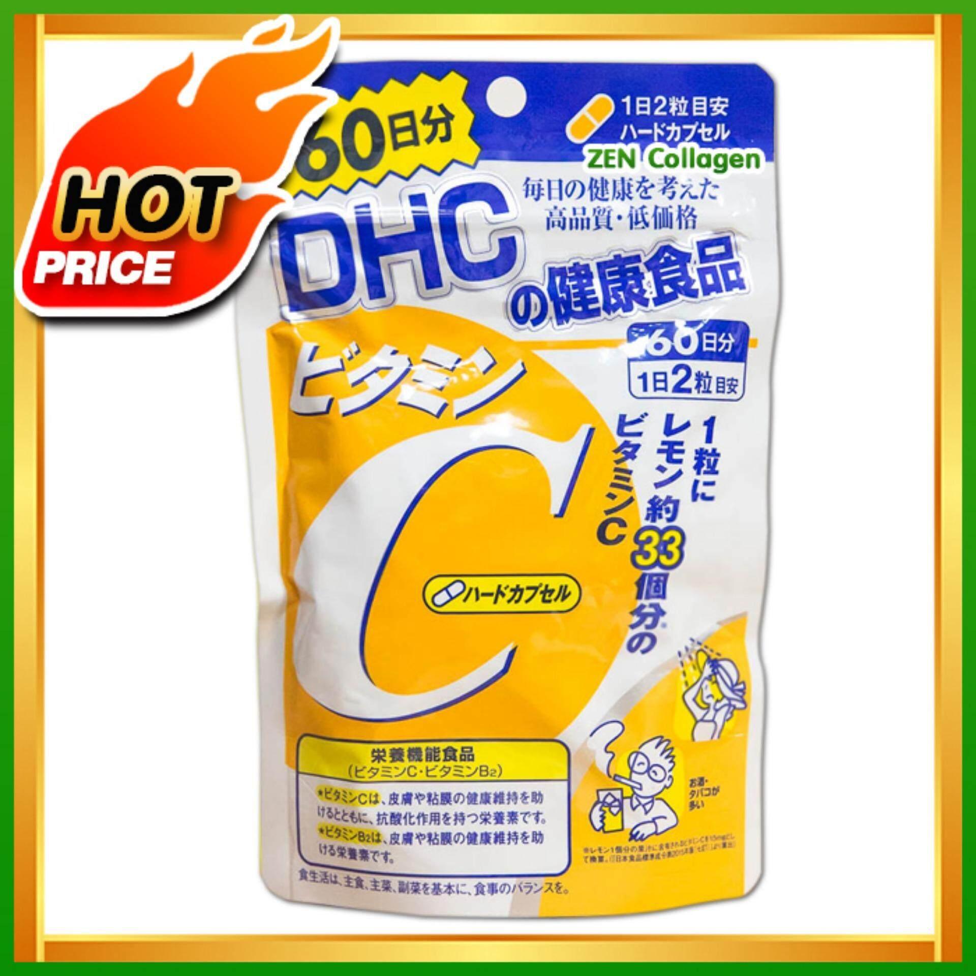 DHC Vitamin C ดีเอชซี วิตามินซี 60 วัน ผิวพรรณสดใส มีน้ำมีนวล  ผิวขาวกระจ่างใสหน้าดูผุดผ่อง ไม่หมองคล้ำ โดยเฉพาะผู้สูบบุหรี่และดื่มเหล้า เซ็ต 1 ซอง (1 ซอง / 120 เม็ด)