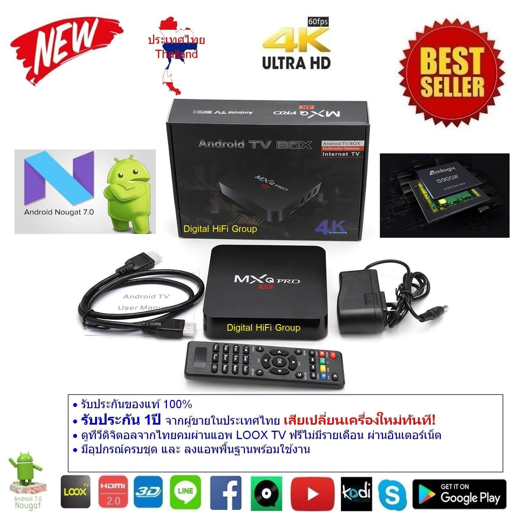 สอนใช้งาน  นครปฐม Android Smart Box MXQ Pro UHD 4K Ram 1GB DDR3 Android 7.1.2 Nougat รุ่นใหม่ล่าสุด