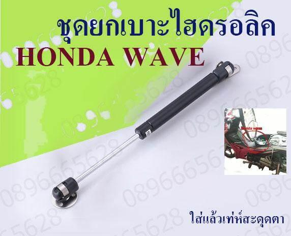 จัดโปร! ชุดยกเบาะไฮดรอลิค HONDA WAVE 1 ชิ้น (ส่งฟรี)