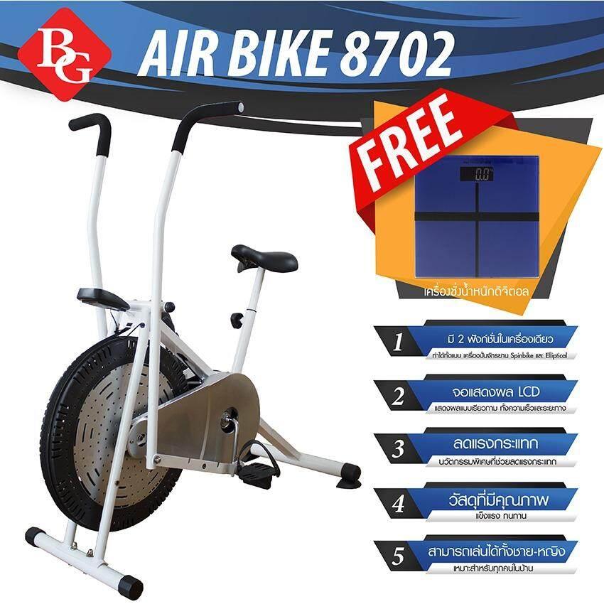 B G Fitness จักรยานนั่งปั่นออกกำลังกาย จักรยานบริหาร Air Bike รุ่น Bg8702 แถมฟรี เครื่องชั่งน้ำหนักดิจิจอล Blue ถูก