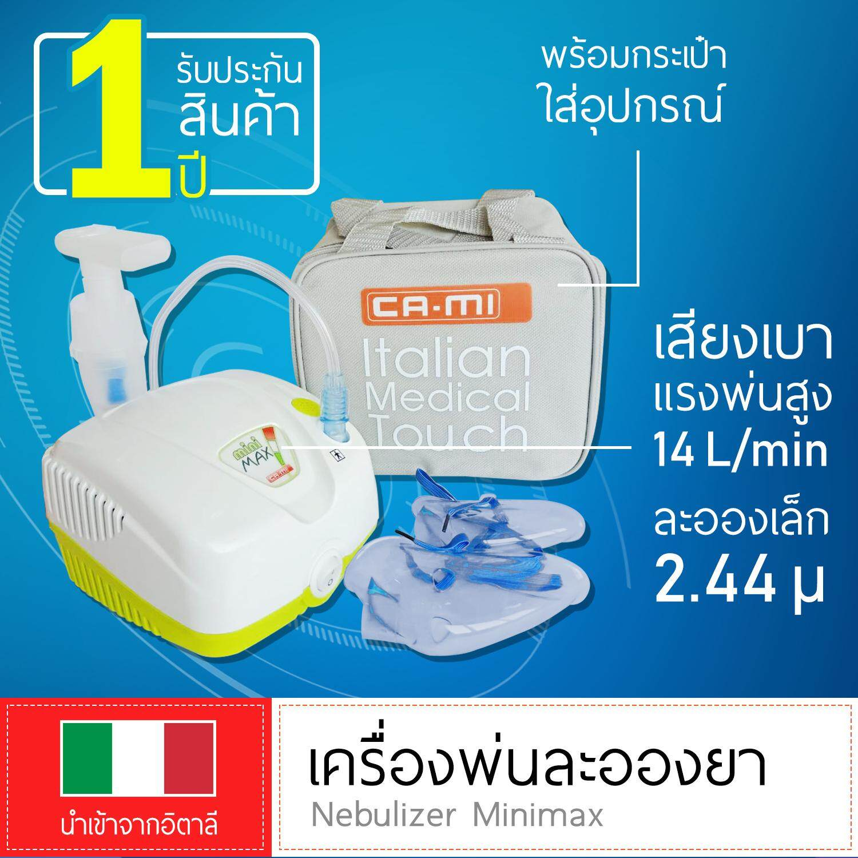 Ca-Mi เครื่องพ่นละอองยา เครื่องพ่นยา จากอิตาลี รุ่น Mini Max By Healthmart Online.