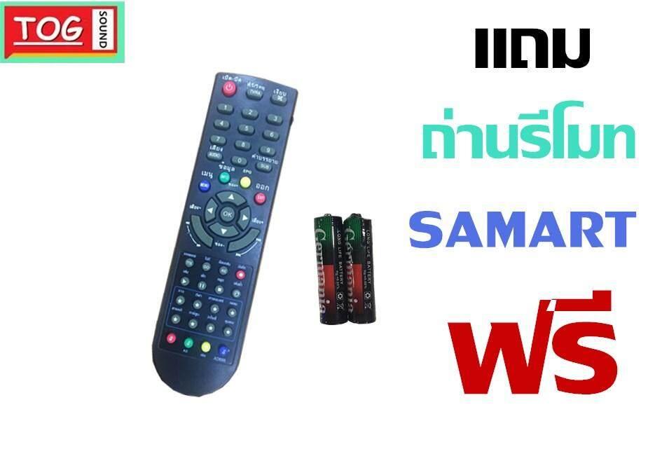 รีโมท SAMART รีโมทสำหรับกล่องรับสัญญาณดิจิตอลทีวี SAMART