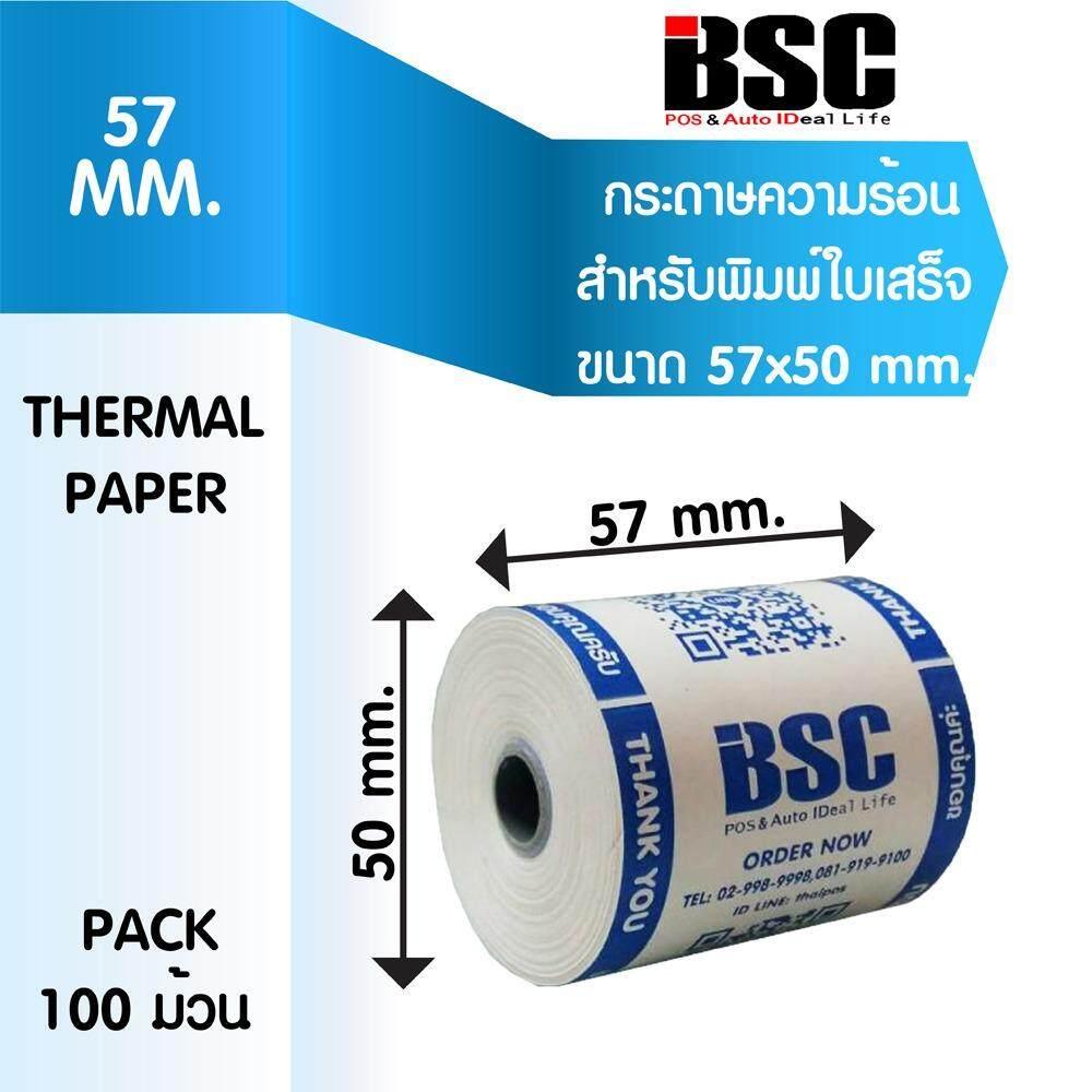 ขาย กระดาษความร้อน เทอร์มอล 57Mm X 50Mm แพ็ค 100 ม้วน คุณภาพดี เต็มม้วน จากบีเอสซี ฯ Bsc ใน กรุงเทพมหานคร