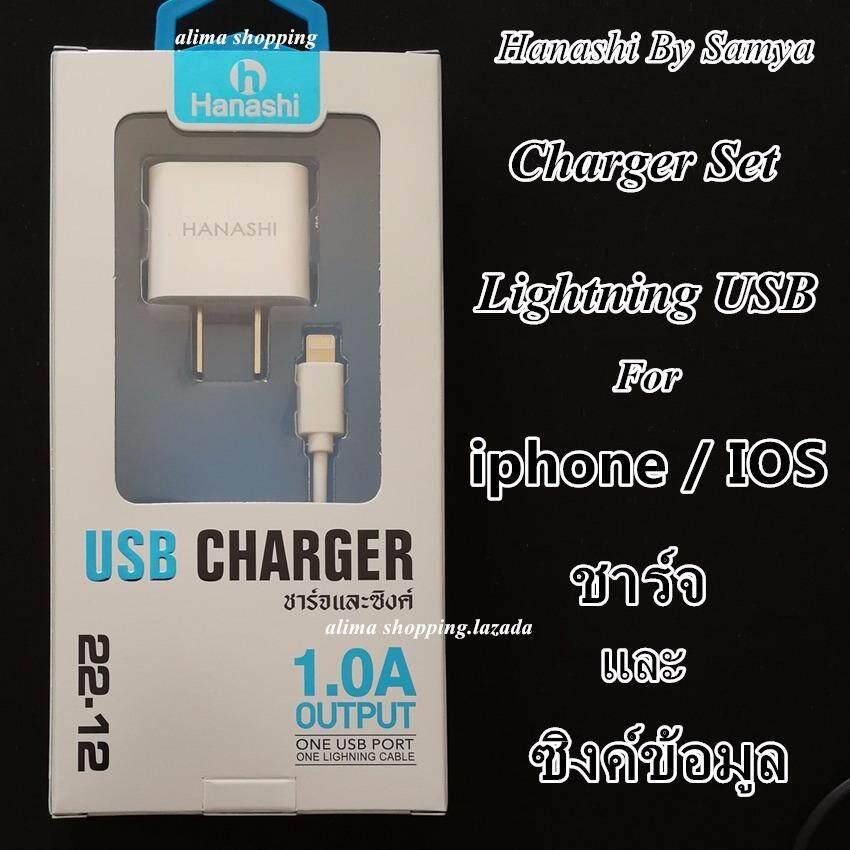 ซื้อ ชุดชาร์จแท้จากบริษัทSamya รุ่นHanashi ใช้สำหรับ Iphone Ios ทุกรุ่น ชาร์จไฟเร็ว รับประกันคุณภาพสินค้า Charger Set For Ios Iphone 5 5S Se Iphone6 6S 6Plus I Phone 7 7Plus And More สายชาร์จ Usb Dada Cable Adapter ถูก