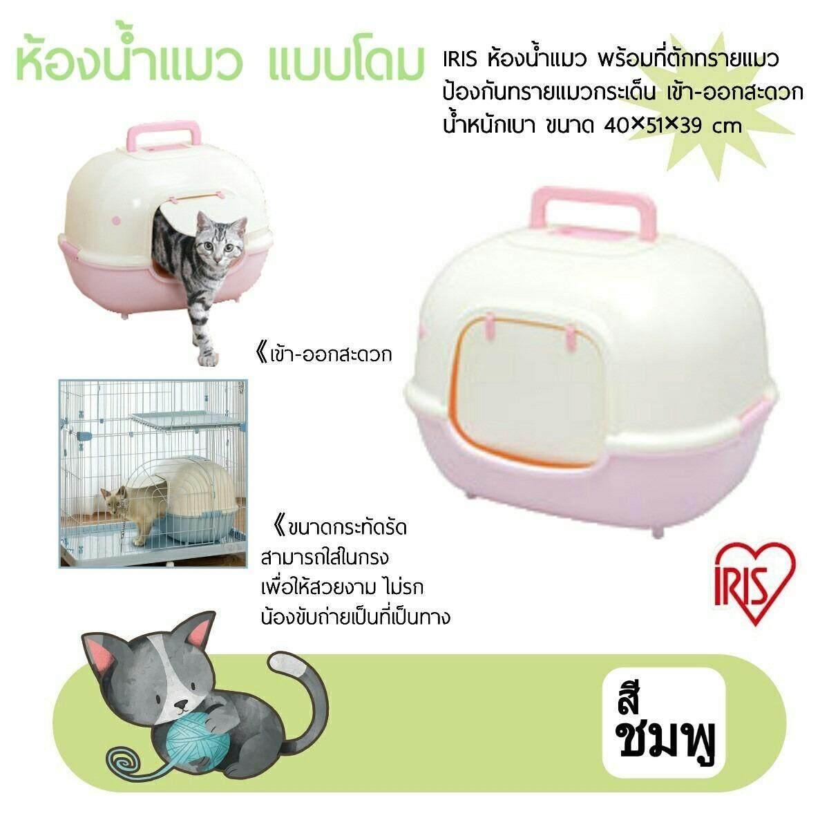ขาย ซื้อ ออนไลน์ ห้องน้ำแมว โดมห้องน้ำแมว Iris สีชมพู ขนาด 40X51X39 Cm
