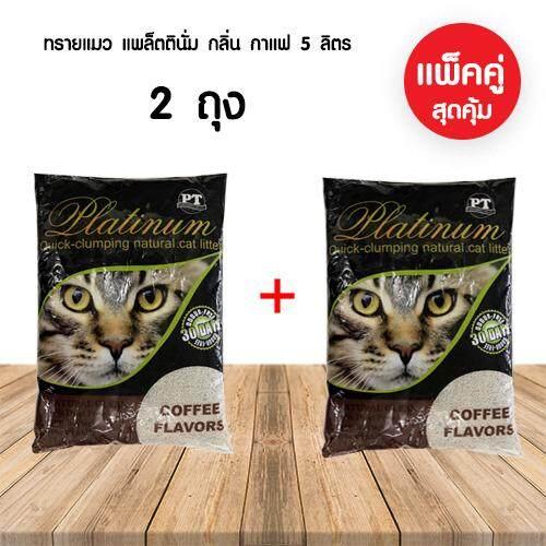 ทรายแมว แพลตตินั่ม ขนาด 5 ลิตร (กลิ่น กาแฟ) 2 ถุง By Dkpet.