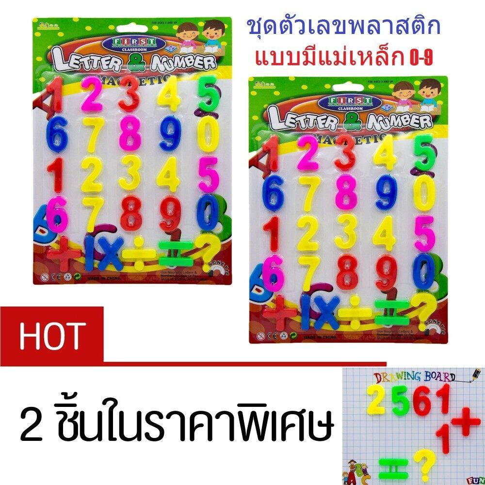 G2g ชุดตัวเลขพลาสติกแบบมีแม่เหล็ก 0-9 ของเล่นเสริมพัฒนาการเด็ก สำหรับติดกระดานแม่เหล็กหรือตู้เย็น จำนวน 2 ชิ้น.