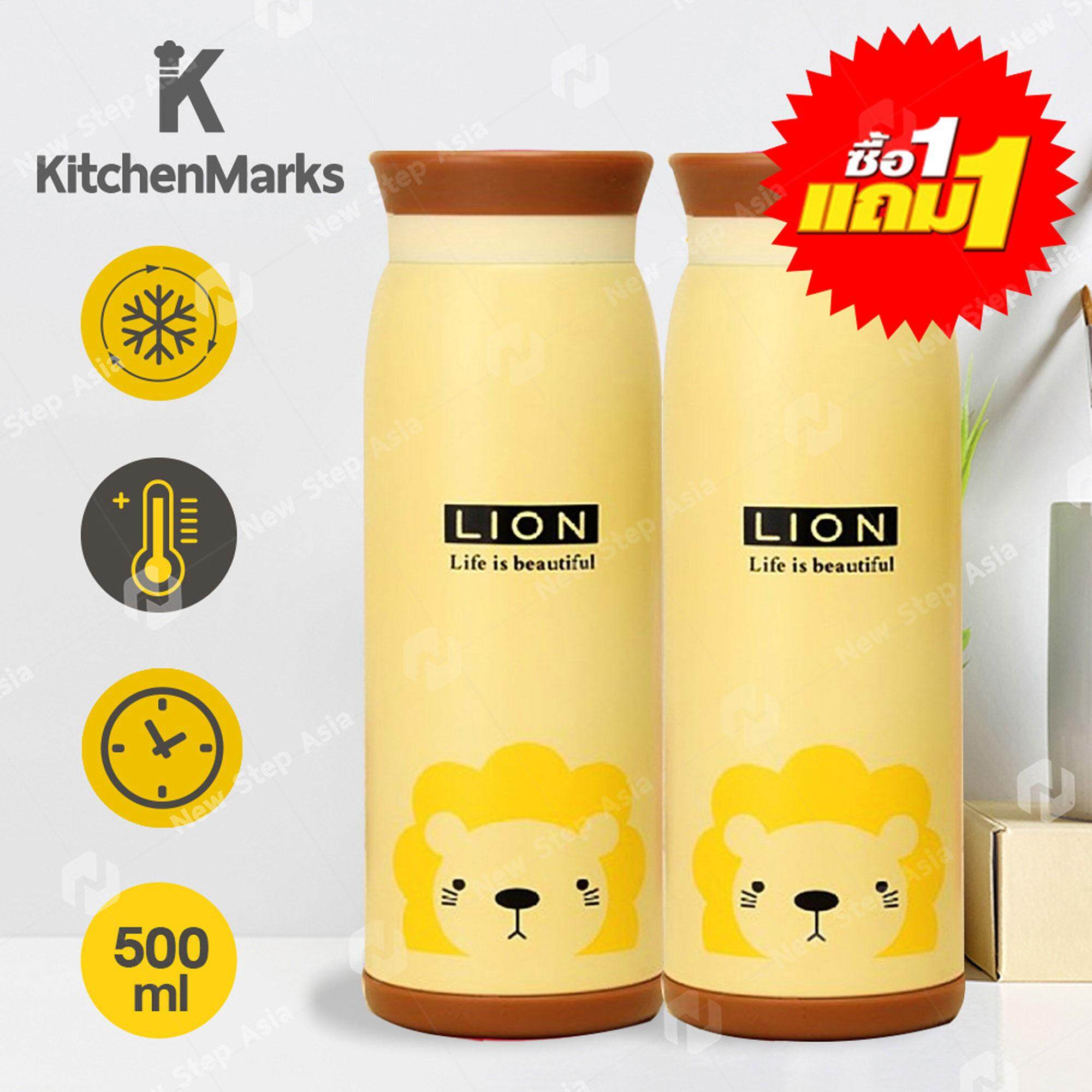 [ซื้อ 1 แถม 1] KitchenMarks กระติกน้ำสแตนเลส เก็บความร้อน-ความเย็น ลายการ์ตูน ขนาด 500 มล. กระติกน้ำสุญญากาศ กระบอกน้ำ กระบอกน้ำสแตนเลส ขวดน้ำ กระติกน้ำเก็บความร้อน กระติกน้ำ กระติกน้ำร้อน กระติกเก็บความร้อน กระบอกน้ำร้อน Flask new step asia