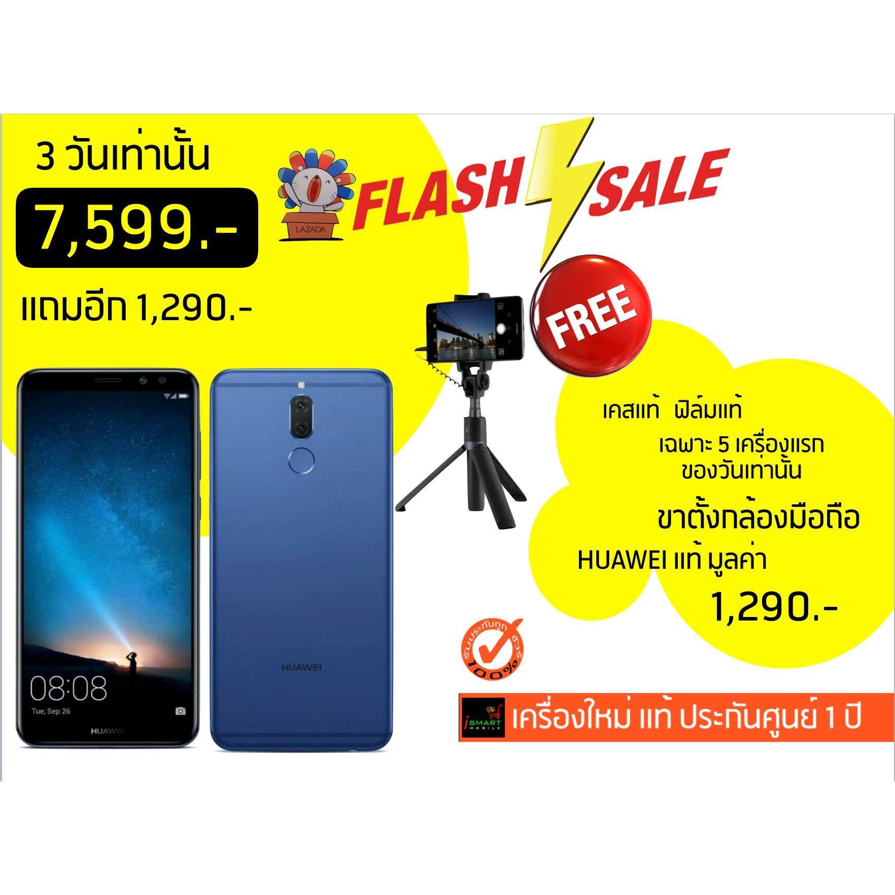 ส่วนลด สินค้า Huawei Nova 2I ลดเหลือ 7 599 แถมอีก 1 290 กดโค๊ต Ismart10 รับฟรี ขาตั้งกล้อง Huawei แท้ 1290 บาท เคสแท้ ฟิล์มกันรอยแท้