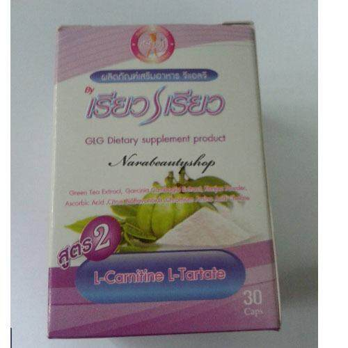 ซื้อ แพ็คเก็จใหม่ เรียว เรียว Skinny Peel Vitamin สูตร2 L Carnitine L Tartatel เม็ดม่วง 1 กล่อง 30แคปซูล กล่อง ออนไลน์