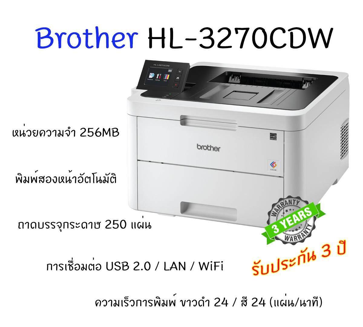Brother Hl-3270cdw เครื่องพิมพ์เลเซอร์สี.
