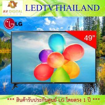 LG LED TV DIGITAL Full HD รองรับ HDR รุ่น 49LK5700PTA ขนาด 49 นิ้ว ThinQ AI สมาร์ททีวีใหม่ล่าสุด 2018