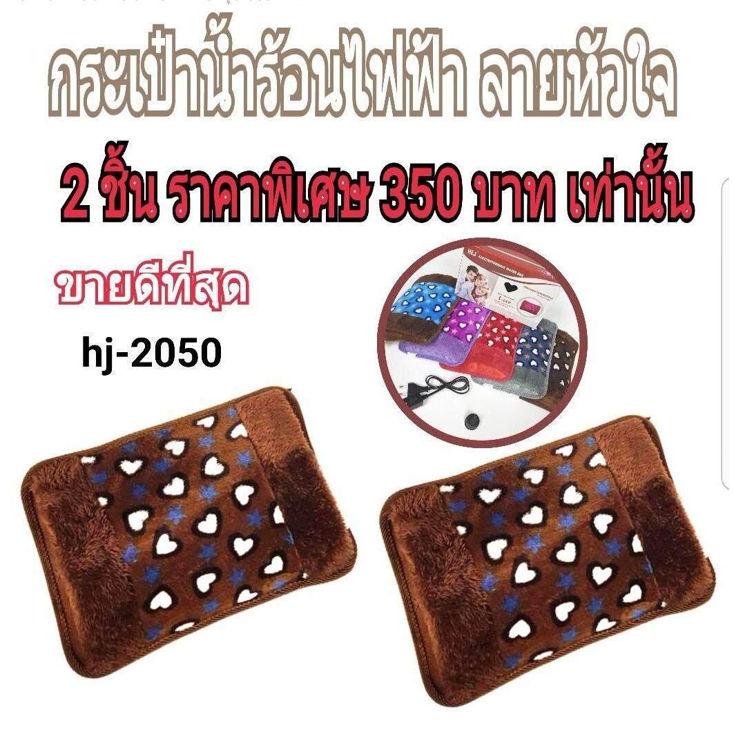 กระเป๋าน้ำร้อนไฟฟ้ามือสอดลายหัวใจ(สีน้ำตาล) แพ็ค2 By Tnc.