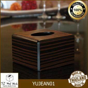 Cheapest today TJWW WOODEN TISSUE BOX YUJEAN01 กล่องใส่ทิชชู่ผิวเนื้อไม้ซีบราโน ขนาดเล็ก ล่าสุด - มีเพียง ฿331.45