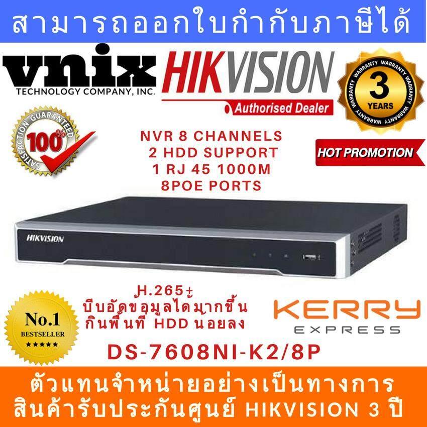 Hikvision DS-7608NI-K2/8P Embedded Plug & Play 4K NVR จัดส่งฟรีทั่วประเทศ มั่นใจบริการหลังการขาย ให้คำปรึกษาดูแลตลอดอายุการใช้งาน, รับประกันศูนย์ยาวนาน 3 ปี/ลูกค้าสามารถส่งเคลมสินค้ากลับมาที่บริษัทฯได้