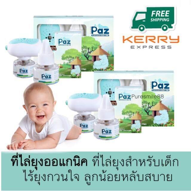 ที่ไล่ยุงสำหรับเด็ก ปลั๊กกันยุง ใช้ในห้องเด็กทารกได้ ((ชุดประหยัด2เซ็ต)) ชุดเสียบกันยุงออแกนิคชนิดน้ำหอมระเหย 100% (ส่งฟรีKERRY EXPRESS) ไล่แมลง มด แมลงสาป Paz ป๊าส (1ชุด =หัวปลั๊ก1ชิ้น +น้ำยาไล่ยุงอ