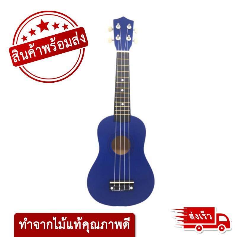 อูคูเลเล่ ขนาด 21นิ้ว อุปกรณ์ครบชุด เสริมสร้างพัฒนาการ พกพาสะดวก สีน้ำเงิน [ukulele] By Siamit.