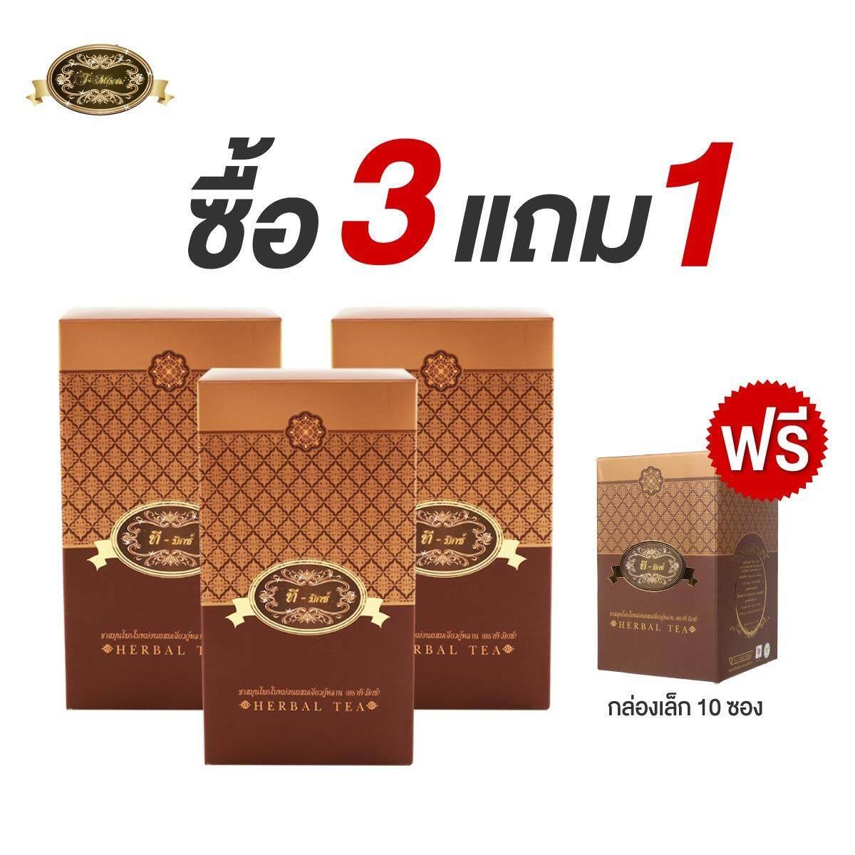ขาย T Mixes Herbal Tea ชาสมุนไพร ทีมิกซ์ ควบคุมระดับน้ำตาล 2 กล่อง แถมฟรี 1 กล่อง กล่องเล็ก 10 ซอง Tmixes ถูก