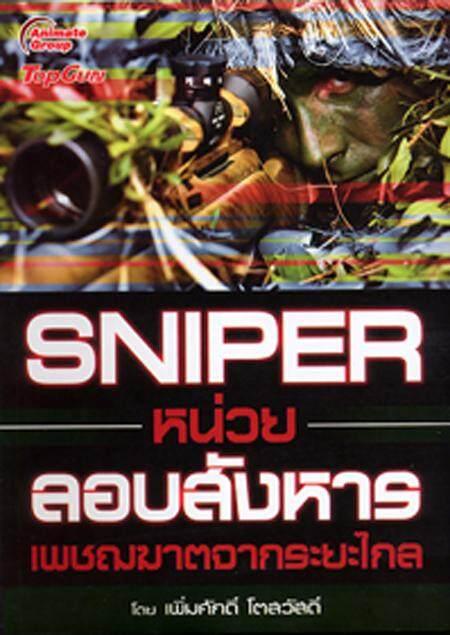Sniper หน่วยลอบสังหาร เพชฌฆาตจากระยะไกล By Animategroupshop.