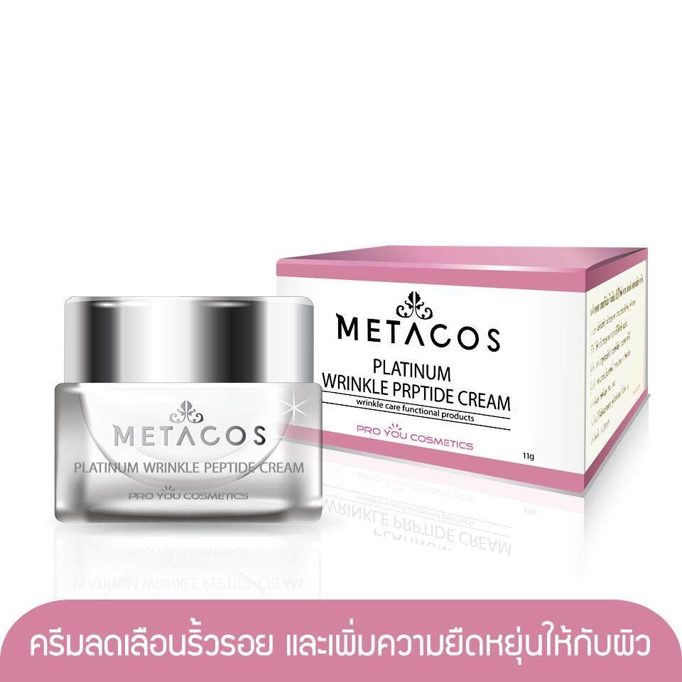 ราคา Proyou Metacos Platinum Wrinkle Peptide Cream 11G ครีมบำรุงผิวหน้าที่มีคุณสมบัติในการลดเลือนริ้วรอยโดยเฉพาะ และเพิ่มความยืดหยุ่นให้กับผิว Proyou ใหม่