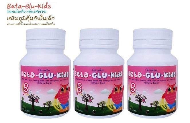 Giffarine Beta-Glu-Kids เบต้า-กลู-คิดส์ เม็ดเคี้ยวเล่นรสอร่อย ช่วยเสริมภูมิให้เด็กที่มีปัญหาเรื่องสุภาพ เป็นหวัด คัดจมูก น้ำมูกไหล เจ็บคอ ไอ จาม ภูมิแพ้ 100 เม็ด (3 กระปุก) By Gift Club For You.