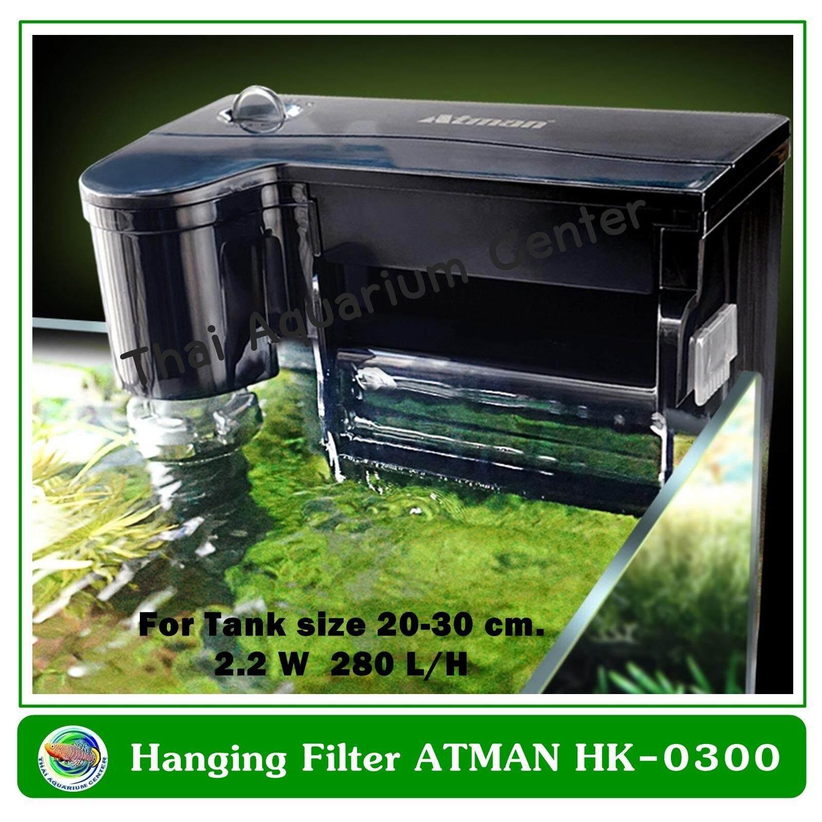 Atman Back Hanging Filter Hk-0300 กรองแขวนข้างตู้ สำหรับตู้ขนาด 20-30 ซม..