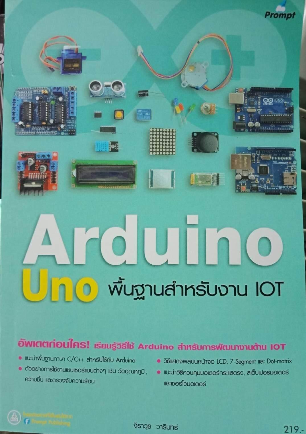 หนังสือ Arduino Uno พื้นฐานสำหรับงาน Iot By Simplify.