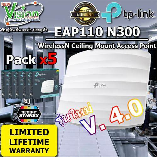 ขายดีมาก! [ BEST SELLER ] TP-LINK  EAP110 Ver.4 300Mbps Wireless N Ceiling Mount Access Point Pack5 ขนส่งโดย Kerry Express by NewVision4U.net