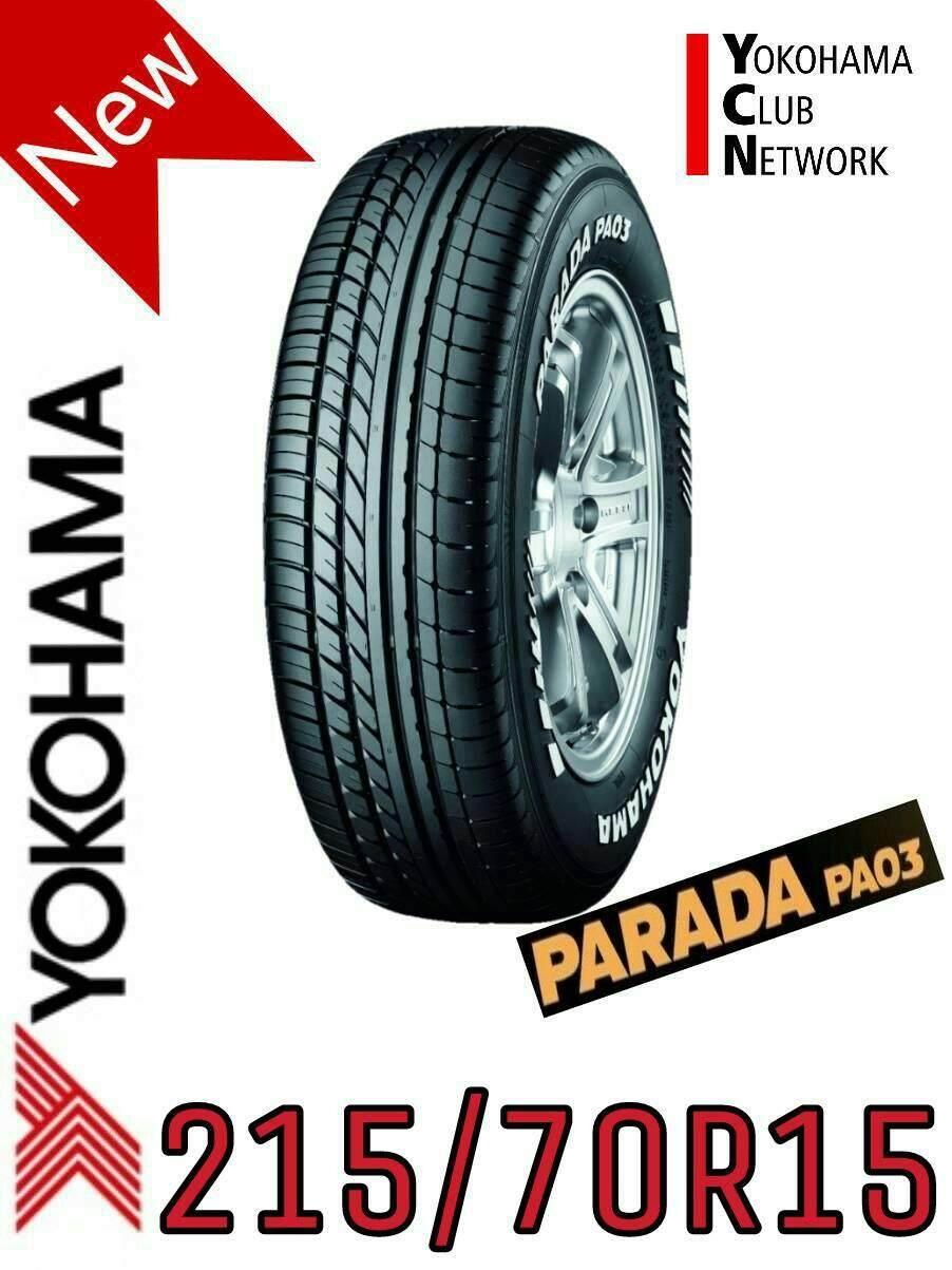 ประกันภัย รถยนต์ 2+ ชุมพร Yokohama PARADA PA03 215/70R15