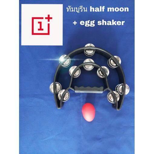ทัมบูรีน (สีดำ+egg shaker 1อัน)