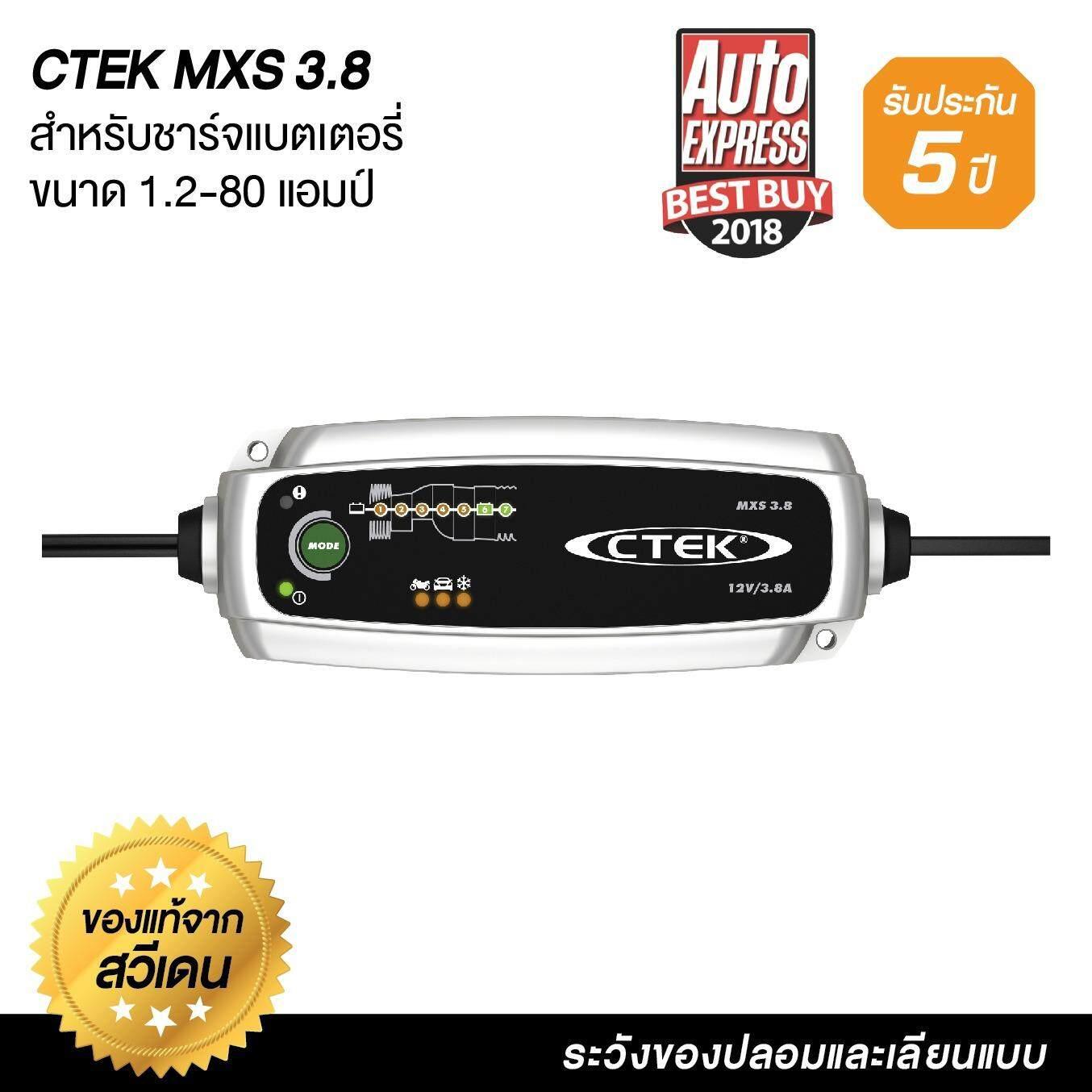 ซื้อ Ctek เครื่องชาร์จแบตเตอรี่อัจฉริยะ รุ่น Mxs 3 8 Ctek เป็นต้นฉบับ