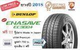 ขอนแก่น ยางรถยนต์ขอบ16 Dunlop 205/60 R16  รุ่น ENASAVE EC300+ NEW!! 2019 ( 4 เส้น ) FREE !! จุ๊ป PREMIUM BY KENKING POWER 650 บาท MADE IN JAPAN แท้ (ลิขสิทธิืแท้รายเดียว)