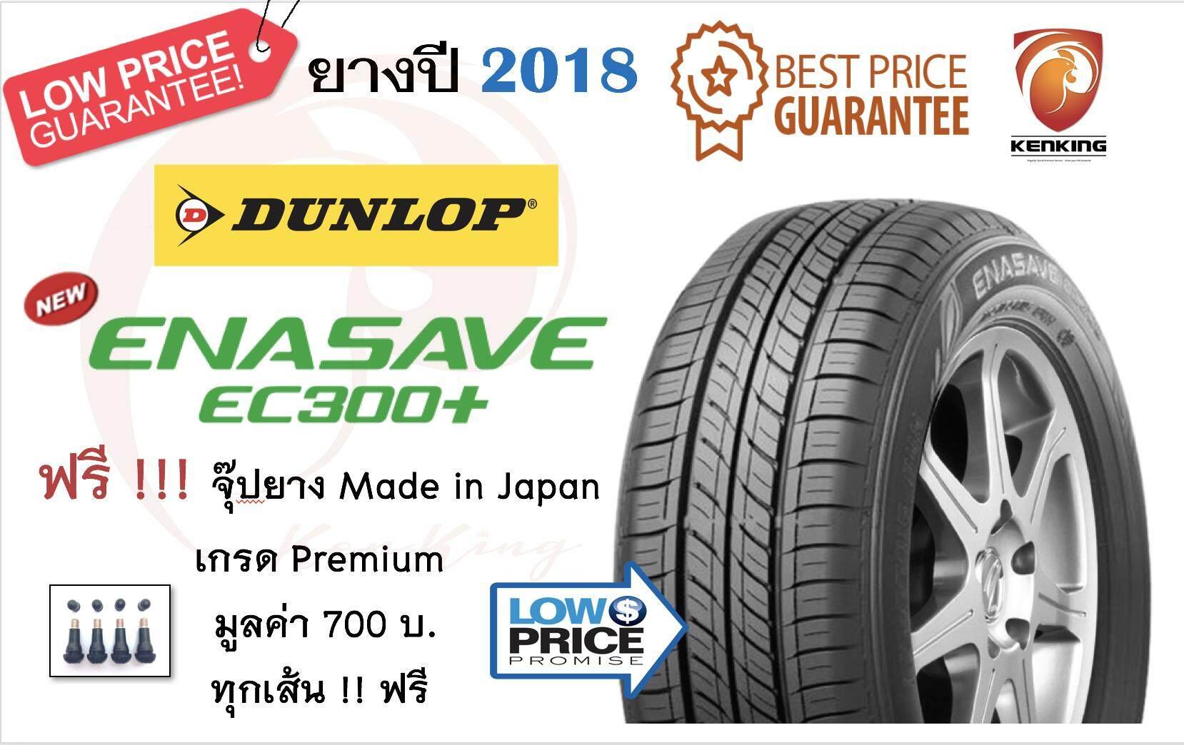 ประกันภัย รถยนต์ 2+ ขอนแก่น ยางรถยนต์ขอบ16 Dunlop 205/60 R16  รุ่น ENASAVE EC300+ NEW!! 2019 ( 4 เส้น ) FREE !! จุ๊ป PREMIUM BY KENKING POWER 650 บาท MADE IN JAPAN แท้ (ลิขสิทธิืแท้รายเดียว)
