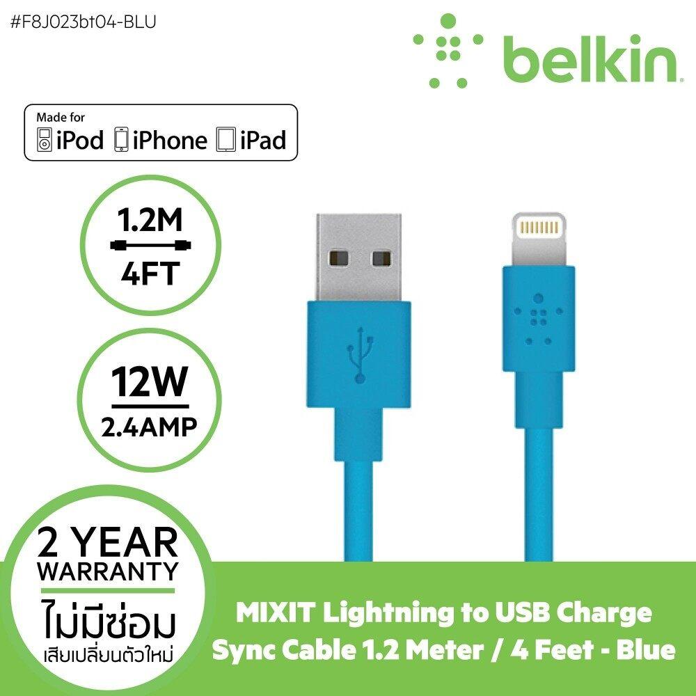 ขาย Belkinสายชาร์จไอโฟน ไอแพด 1 2 เมตร เบลคิน รุ่น Belkin Lightning Chargesync Cable F8J023Bt04 Blu กรุงเทพมหานคร