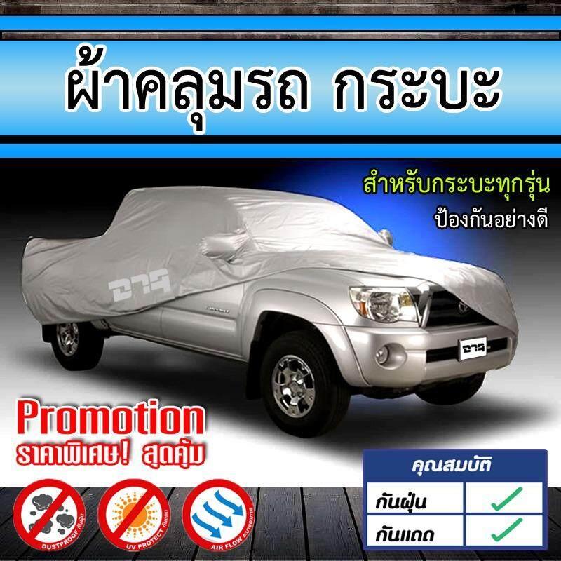 ขาย Dtg ผ้าคลุมรถรถยนต์ รถกระบะ รุ่น Silver สำหรับรถกระบะทุกรุ่น 5 50 5 95 เมตร สีเงิน จำนวน 1 ชุด Dtg ถูก