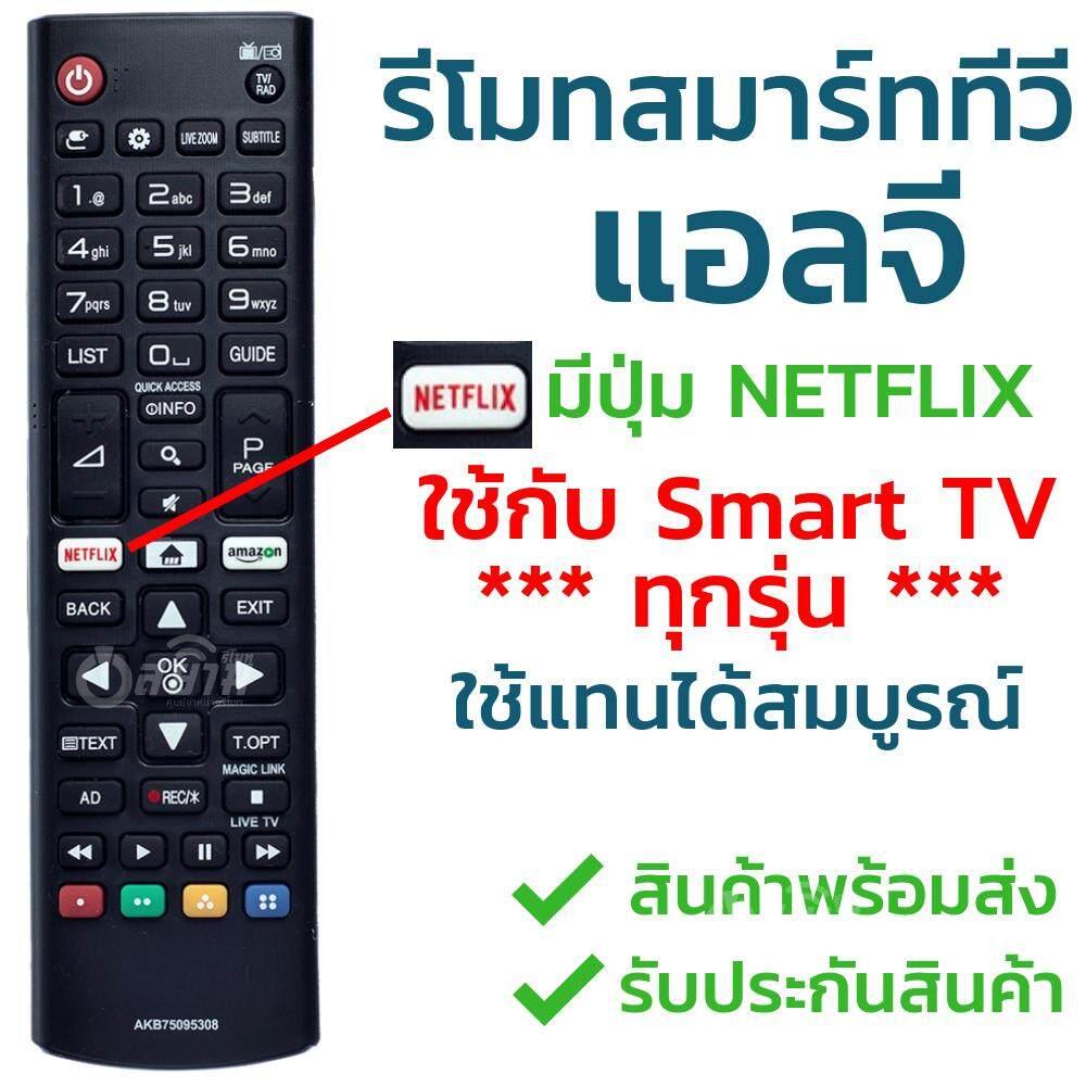 รีโมทสมาร์ททีวี แอลจี LG [ใช้กับSMART TV ได้ทุกรุ่น] รุ่น AKB75095308 (มีปุ่มNetflix/ปุ่มAmazon) รับประกันสินค้า มีเก็บเงินปลายทาง จัดส่งไว พร้อมส่ง l สยามรีโมท