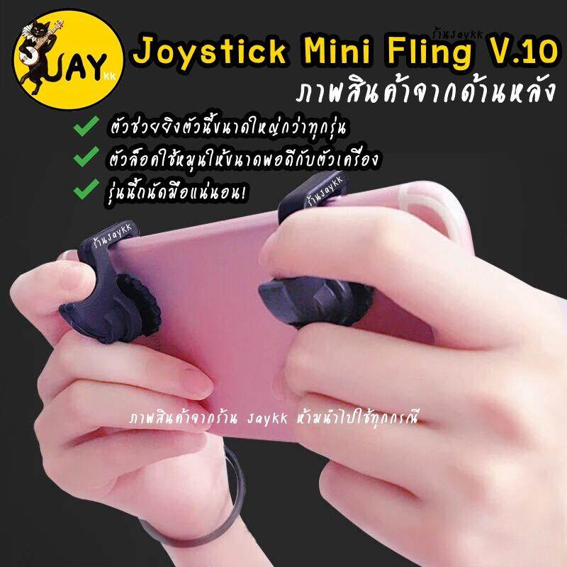 Joystick Mini Fling รุ่นพิเศษ ดีที่สุด Ros Pubg Free Fire ใช้ได้หมด (ได้เป็นคู่).