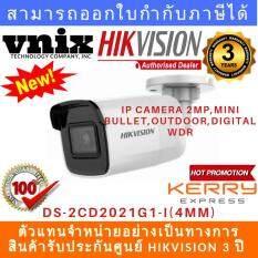 Hikvision DS-2CD2021G1-I(4mm) IP1.0+ Series กล้องที่ที่มีฟังก์ชันพื้นฐานครบถ้วนในราคาสุดคุ้ม จัดส่งฟรีทั่วประเทศ มั่นใจบริการหลังการขาย ให้คำปรึกษาดูแลตลอดอายุการใช้งาน, สินค้ารับประกันศูนย์ยาวนาน 3 ปี/ลูกค้าสามารถส่งเคลมสินค้ากลับมาที่บริษัทฯได้