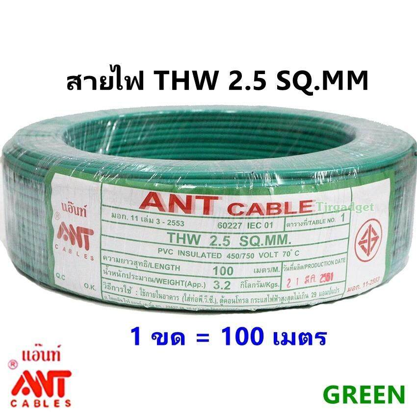 ขาย Ant สายไฟ Thw 2 5 Sqmm เลือก 4 สี สายไฟแรงดันต่ำ สำหรับงานภายในอาคาร มีมอก 1 ขด 100 เมตร ออนไลน์
